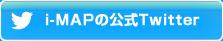 i-MAPのTwitterページ