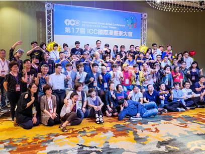 第18回アジアMANGAサミット北九州大会
