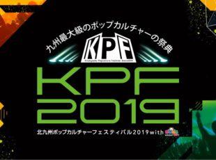 KPFは終わっても、アニメコラボキャンペーン継続中