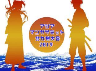 アジアMANGAサミット北九州大会の作品展の開催決定