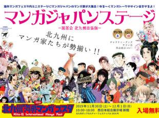 11/30‐12/1『マンガジャパン』ステージ発表!