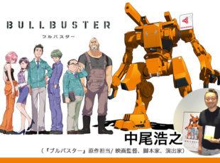 東京・KitaQフェスで「ブルバスター」×「エンタングル:ガール」的SFの作り方!トークショー開催決定!
