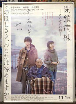 日本アカデミー賞優秀賞発表!平山監督の『閉鎖病棟-それぞれの朝-』が作品賞に