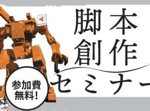 売れっ子監督による『脚本創作セミナー』開催決定!