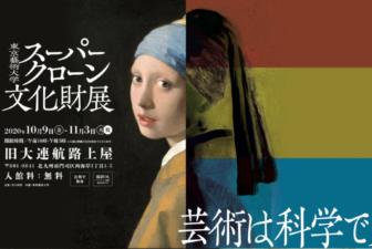 東京藝術大学スーパークローン文化財展 開催しました。
