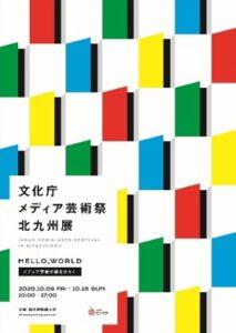文化庁メディア芸術祭北九州展メインビジュアル