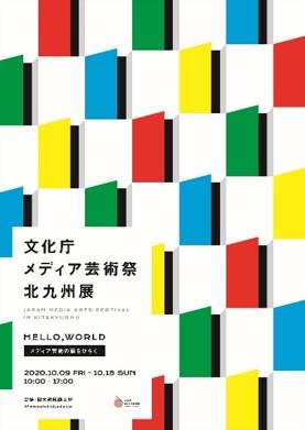 文化庁メディア芸術祭北九州展「HELLO, WORLD」開催しました。
