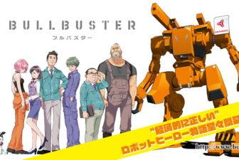 ブルバスタープロジェクト!第2巻発売開始!