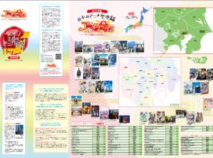 北九州市漫画ミュージアムがアニメの聖地に選出