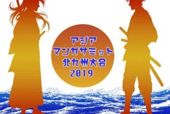 アジアMANGAサミット北九州大会カンファレンス情報