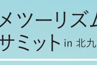 アニメツーリズム首長サミット開催決定!
