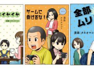 ウェブトゥーンで「キタキュー親力アップ漫画」配信中!!